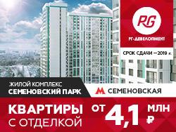 ЖК «Семеновский парк» Квартиры с отделкой в Москве от 4,1 млн